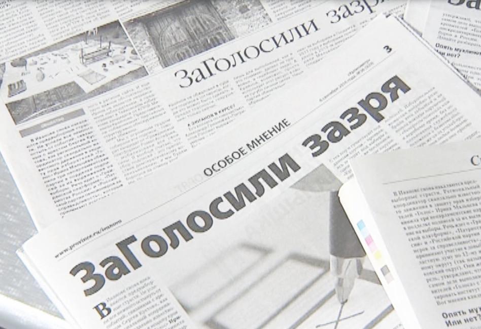 Как вИваново борются с«организаторами Майдана вРоссии»