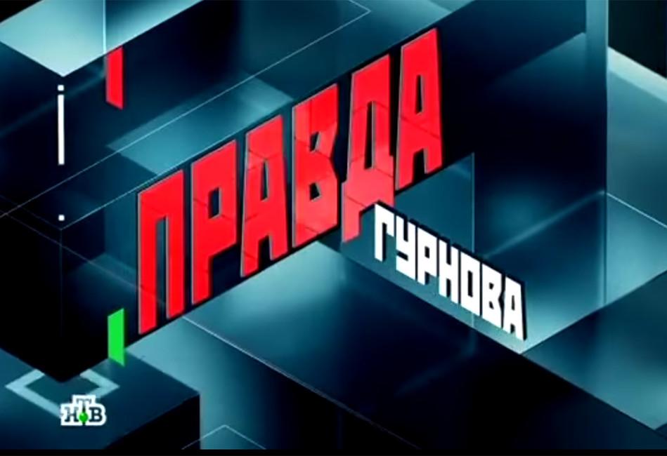 Правда Гурнова. Антон Орех ― оновом пропагандистском коктейле наНТВ