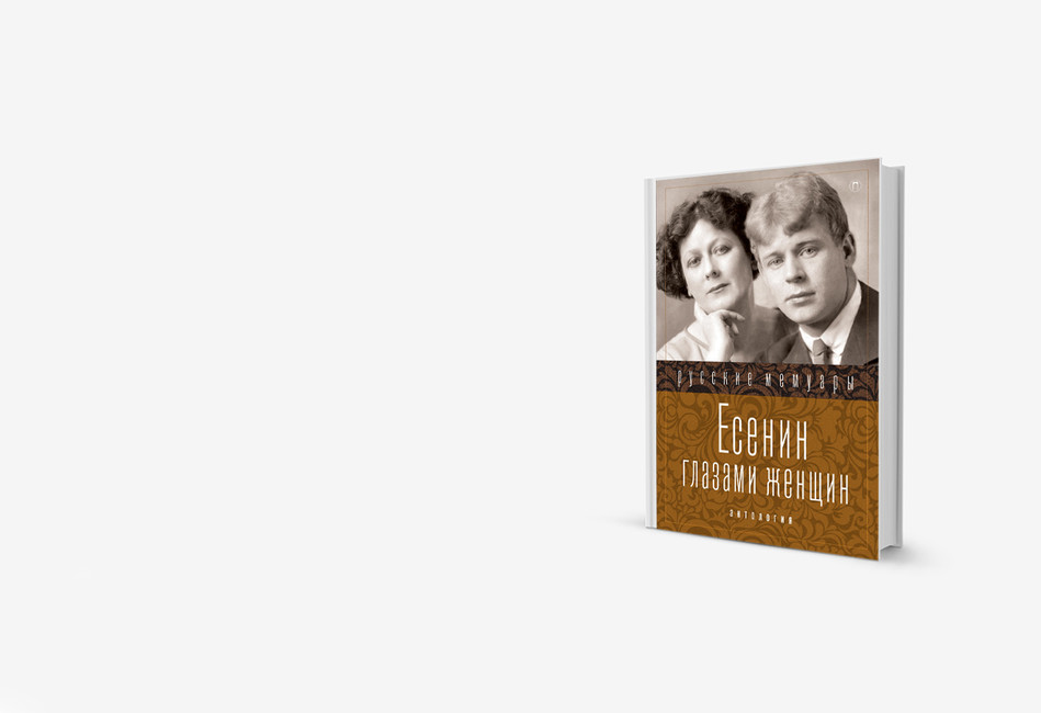 Есенин нафрилансе: почему знаменитый поэт нехотел выходить наработу