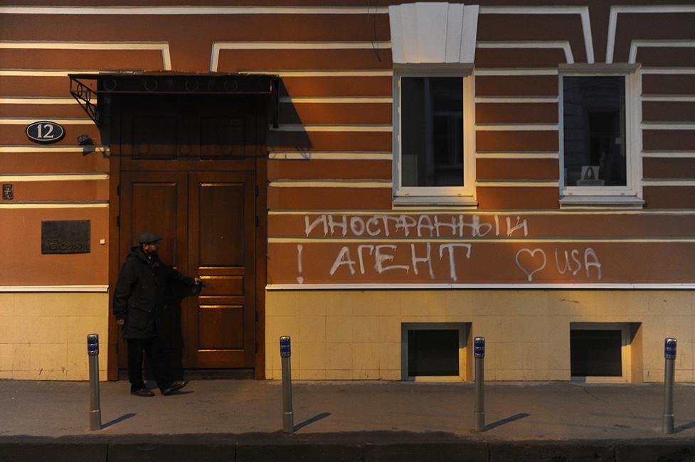 Надпись наздании правозащитного центра «Мемориал» вМоскве. Фото: Сергей Карпов/ ТАСС