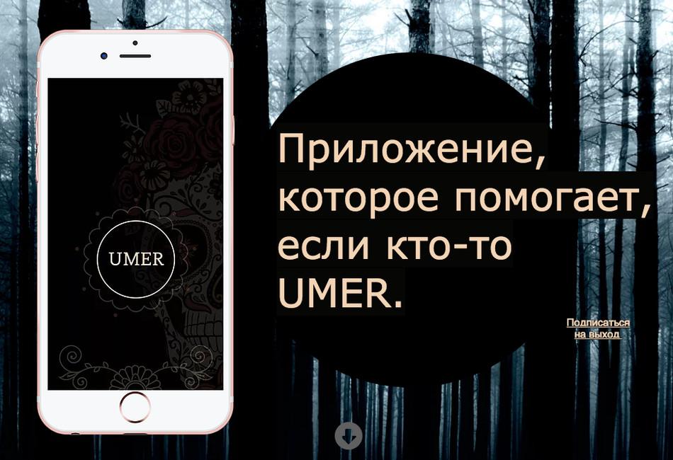 Фрагмент главной страницы сайта www.umer.mobi