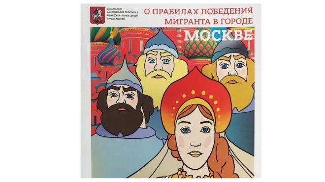 Власти Москвы издали памятку для мигрантов ввиде комиксов