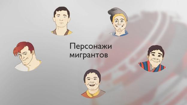Комикс справилами поведения для мигрантов. Источник: bbc.com