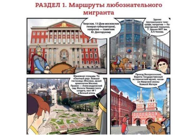 Столичные власти издали памятку для мигрантов ввиде комиксов