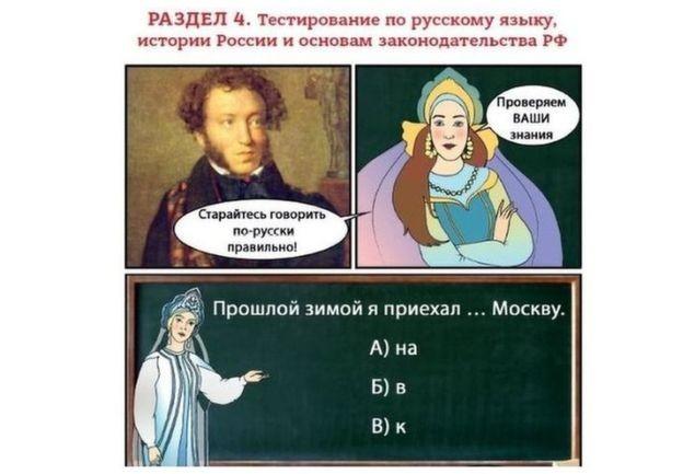 В столице России мигрантам будут вручать комикс справилами поведения