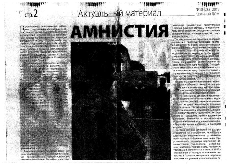 Попавшие под амнистию