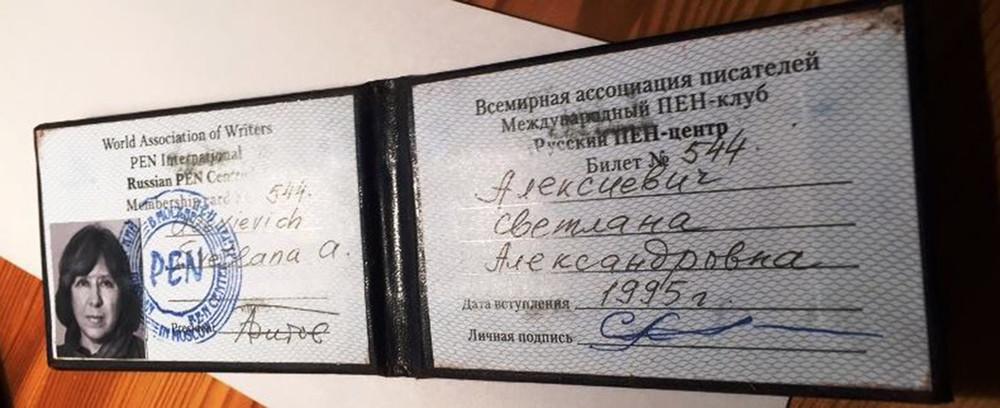 Членский билет Светланы Алексиевич. Фото: личный архив