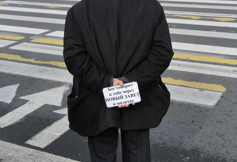 Свидетель Иеговы. Фото: Светлана Холявчук/ ТАСС