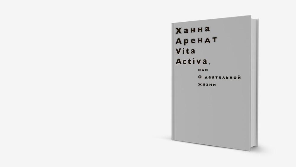 Советская власть как поступок