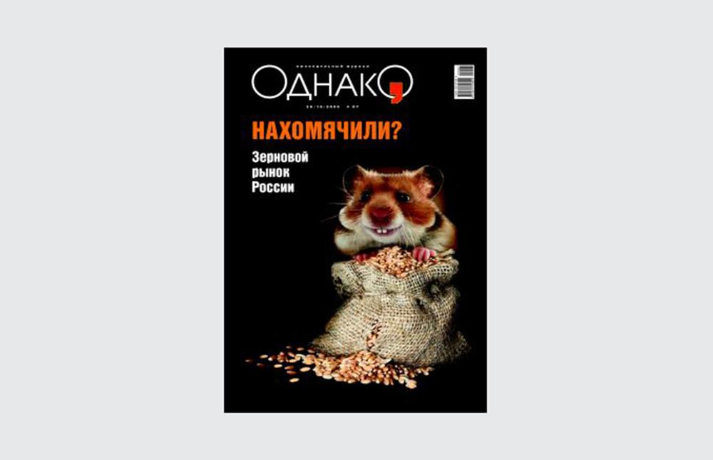 Журнал «Однако»