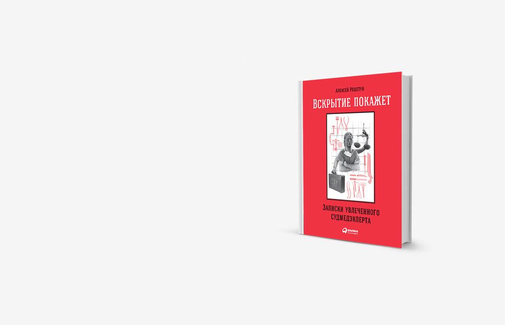 Что нас убивает: книга-введение всудебную медицину