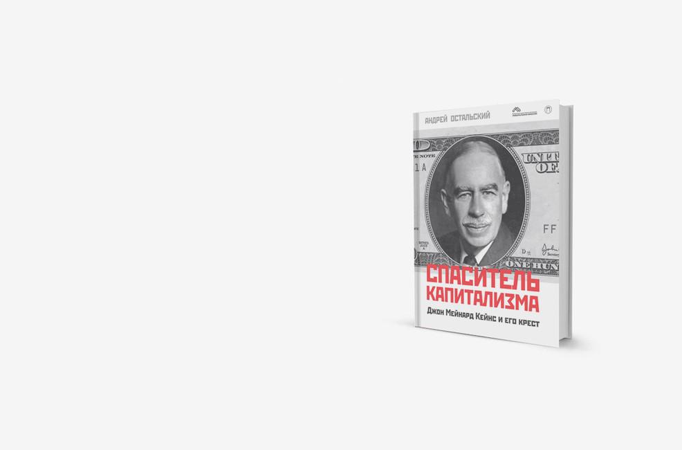 Социализм порождает неравенство: книга обидеях Кейнса вXXI веке