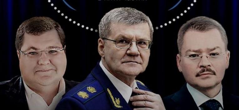 Юрий Чайка ссыновьями, фрагмент обложки репортажа-расследования ФБК