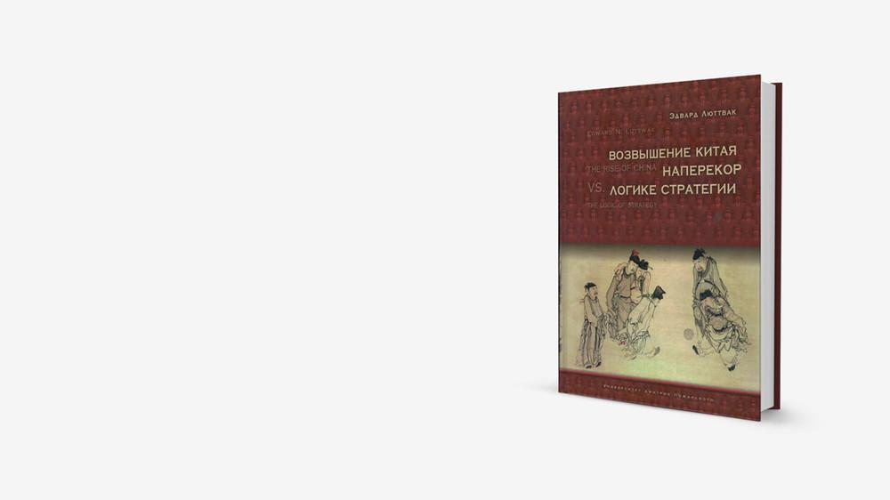Боятся инелюбят: книга оформирующихся антикитайских политических союзах