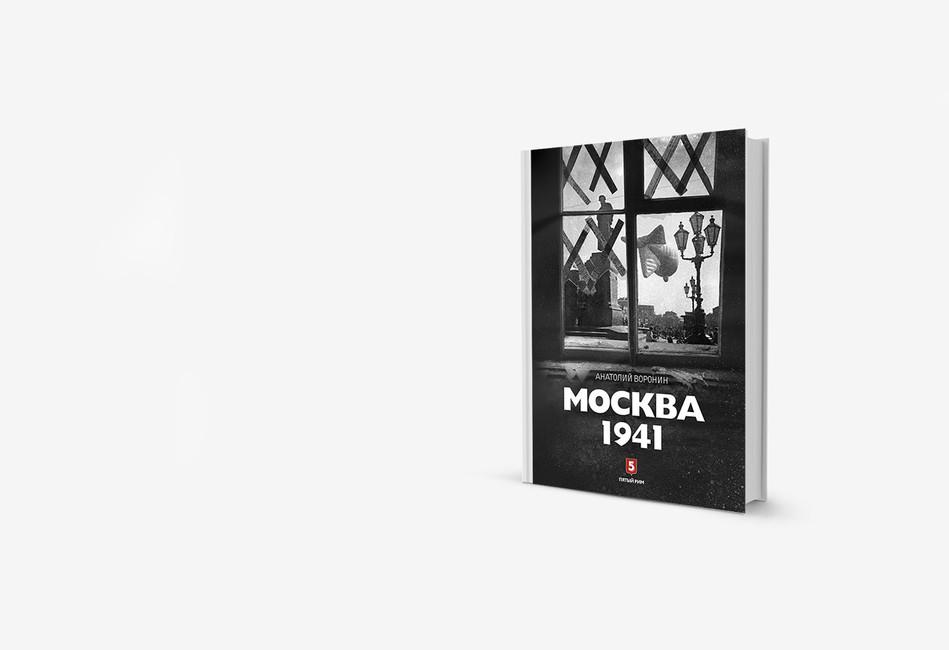 Москва паническая: книга ожизни москвичей в1941 году