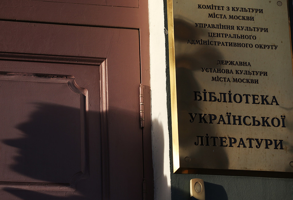 Свидетель поделу Натальи Шариной: «Библиотека украинской литературы используется вполитических играх между Украиной иРоссией»