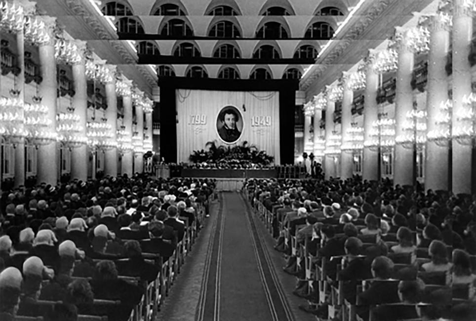 150 лет содня рождения Александра Пушкина, 1949год.