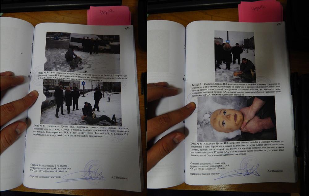 Следственный эксперимент наместе задержания Казимировской. Фото: Медиазона