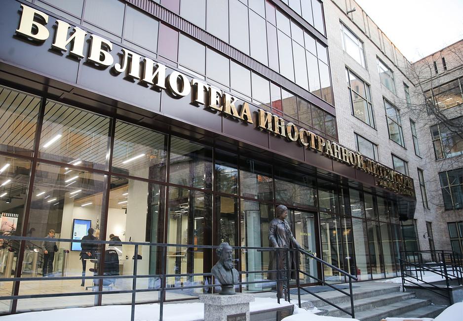 Здание Всероссийской государственной библиотеки иностранной литературы имени М.И. Рудомино. Фото: Сергей Савостьянов / ТАСС