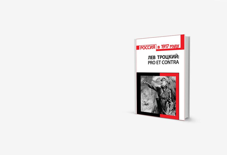 Троцкий без памяти: книга мнений овожде русской революции