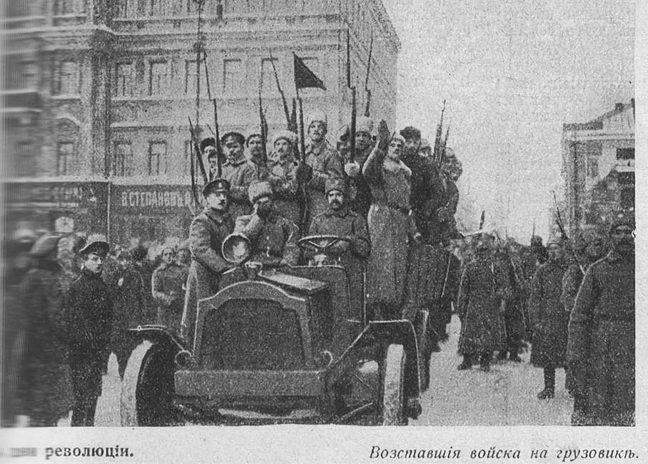 Восставшие войска нагрузовике