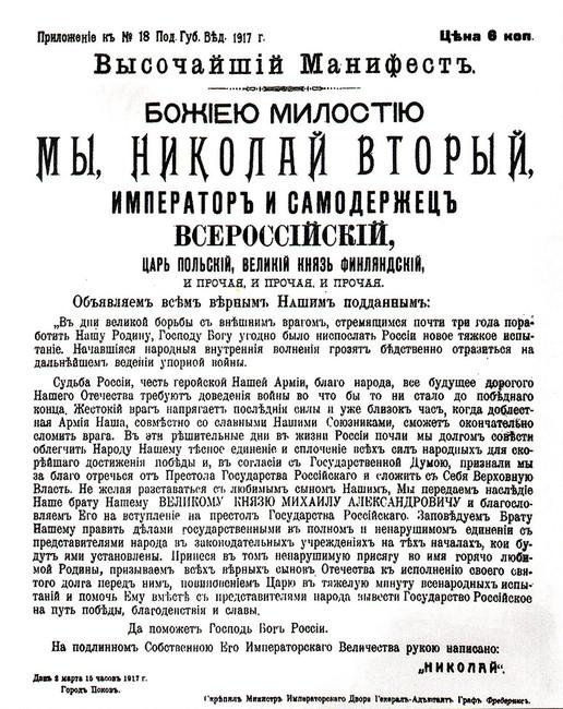Манифест оботречении НиколаяII