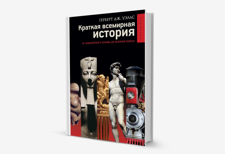 Антанта предает Россию: краткая версия истории отГерберта Уэллса