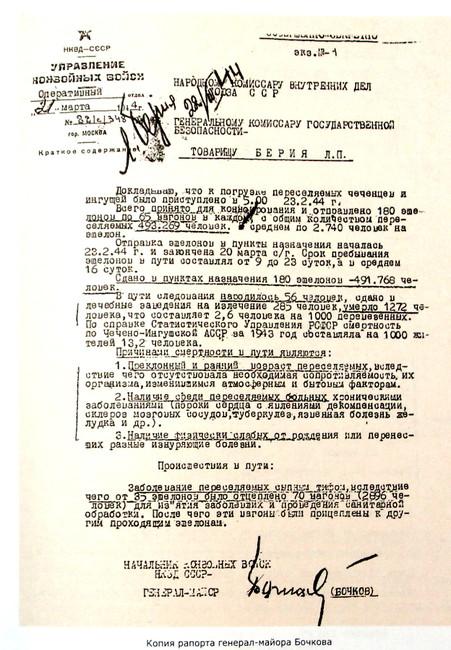 Документ обуспешной депортации. Фото предоставлено Ларисой Бахмацкой