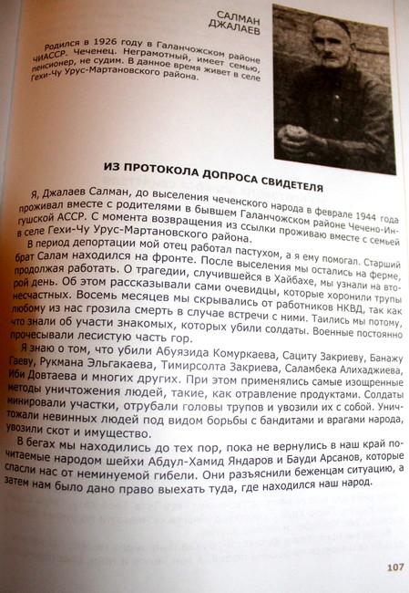 Страница книги. Фото предоставлено Ларисой Бахмацкой