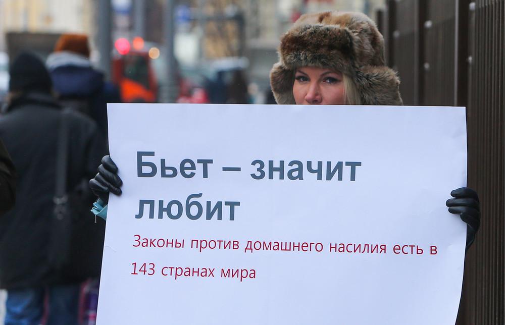 Одиночный пикет против законопроекта одекриминализации побоев всемье уздания Госдумы РФ. Фото: Владимир Гердо/ ТАСС