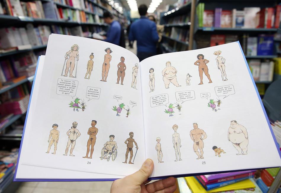 Книга, посвященная половому воспитанию. Фото: Артем Геодакян/ ТАСС