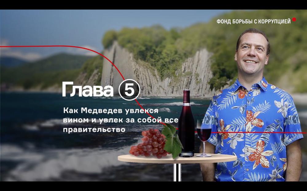 ФБК обнародовал расследование про резиденции Дмитрия Медведева