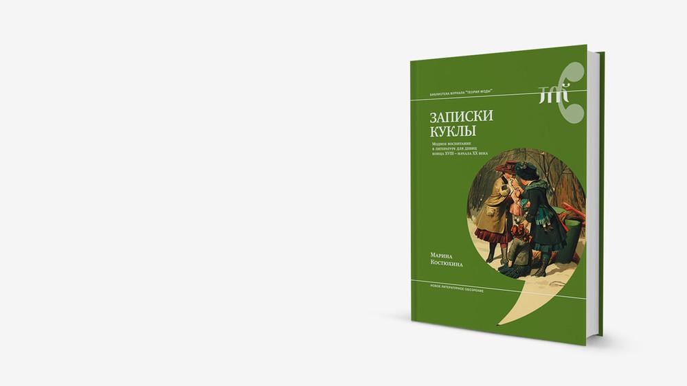 Кокетство ивоспитание русской женщины: книга окуклах Российской империи
