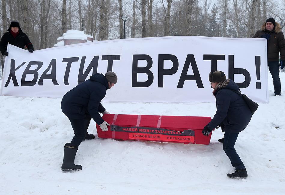Татарстан. Вкладчики Татфондбанка иИнтехбанка намерены протестовать дальше