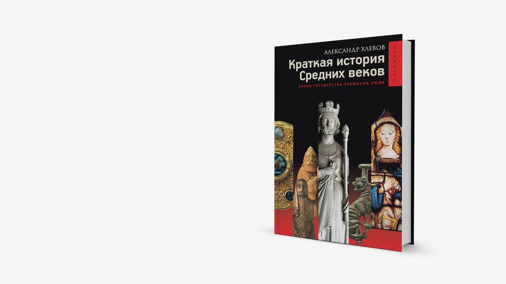 Самая долгая война изкратчайшей истории Средневековья