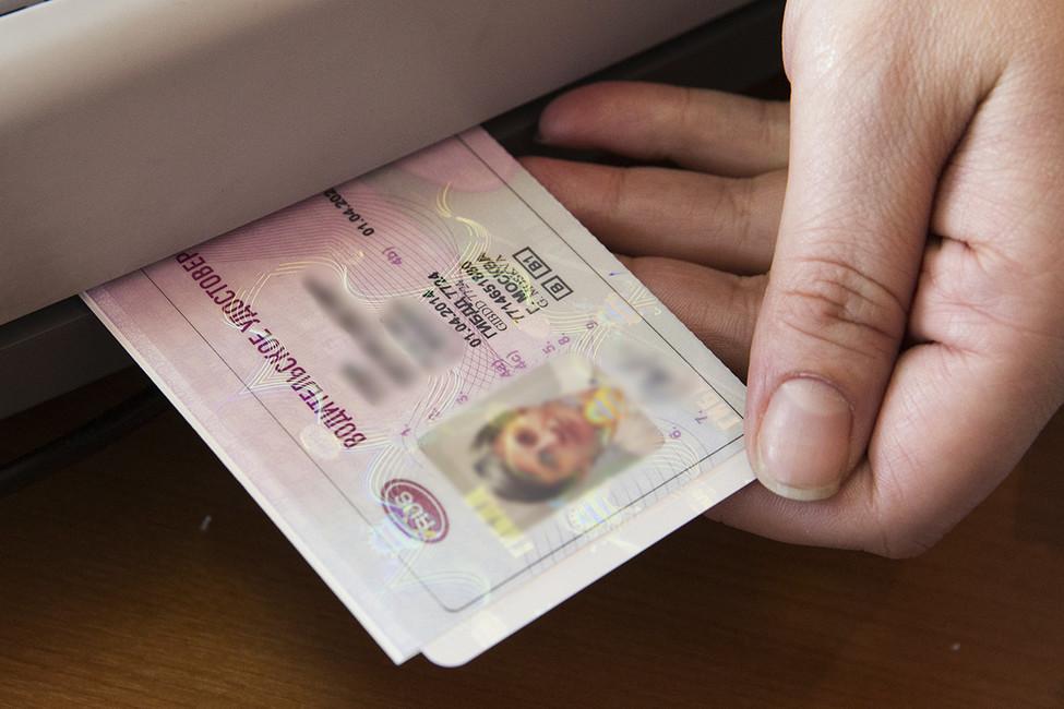 Водительские права. Фото: Михаил Джапаридзе/ ТАСС
