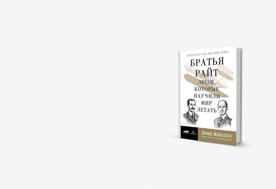 «Они совершили полет»: книга обратьях Райт