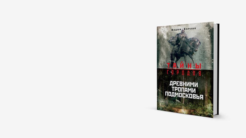 История зарайского колдуна: сборник легенд Подмосковья