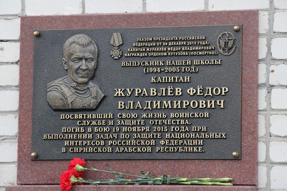 Мемориальная доска вчесть Федора Журавлева нашколе, названной его именем. Фото: пресс-служба правительства Брянской области