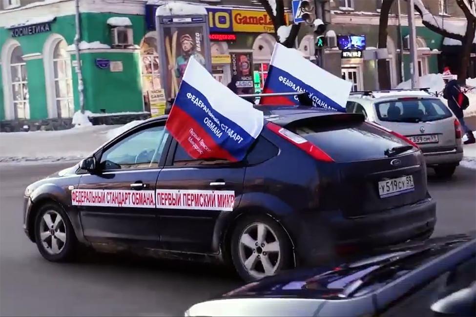 Пермь. Обманутые дольщики устроили серию протестных акций
