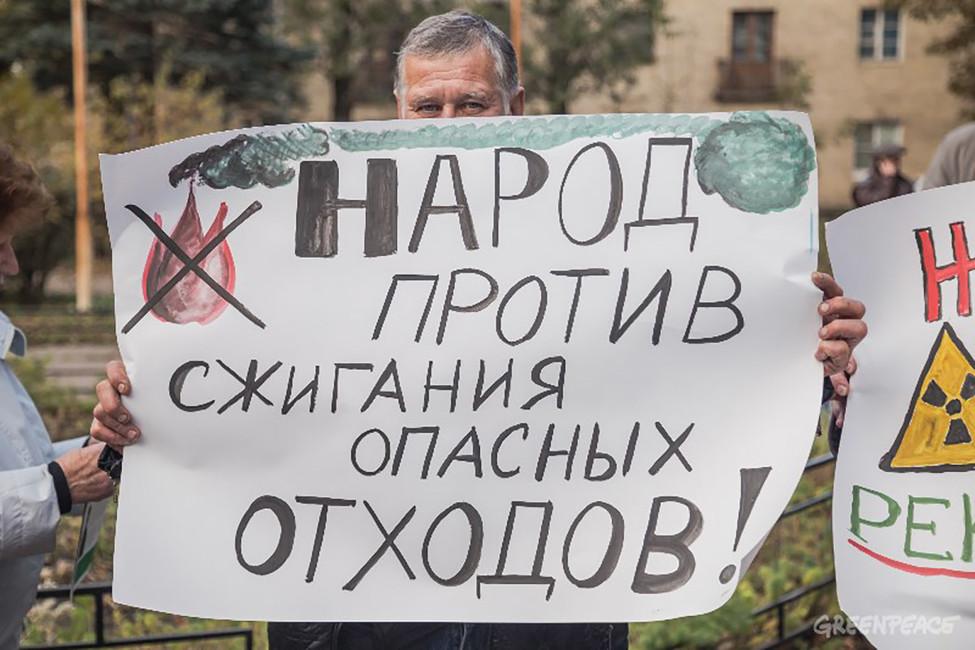 Местные жители наакции протеста против строительства завода наполигоне токсичных отходов «Красный бор». Фото: Greenpeace