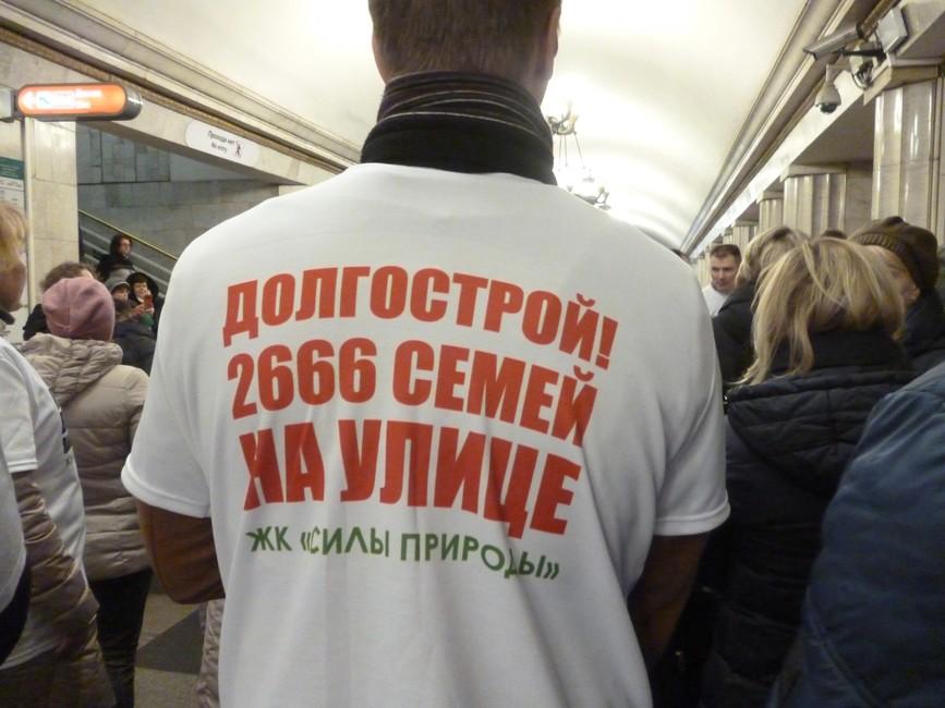 Четыре миллиарда рублей и2666 человек наулице. История жилкомплекса «Силы природы»