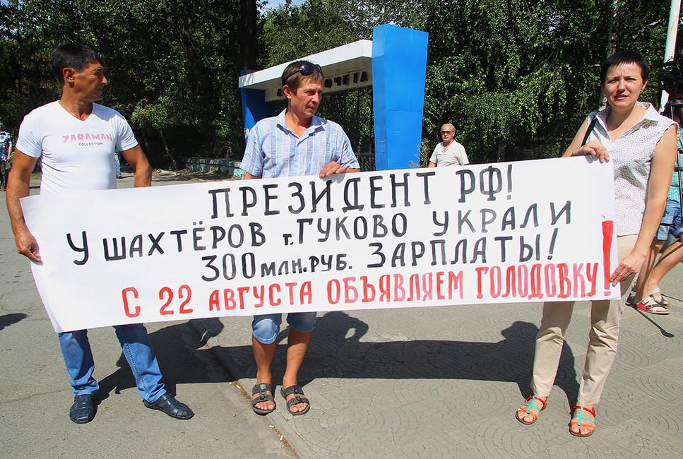 Забастовка сотрудников предприятия «Кингкоул». Фото: Федор Ларин/ ТАСС