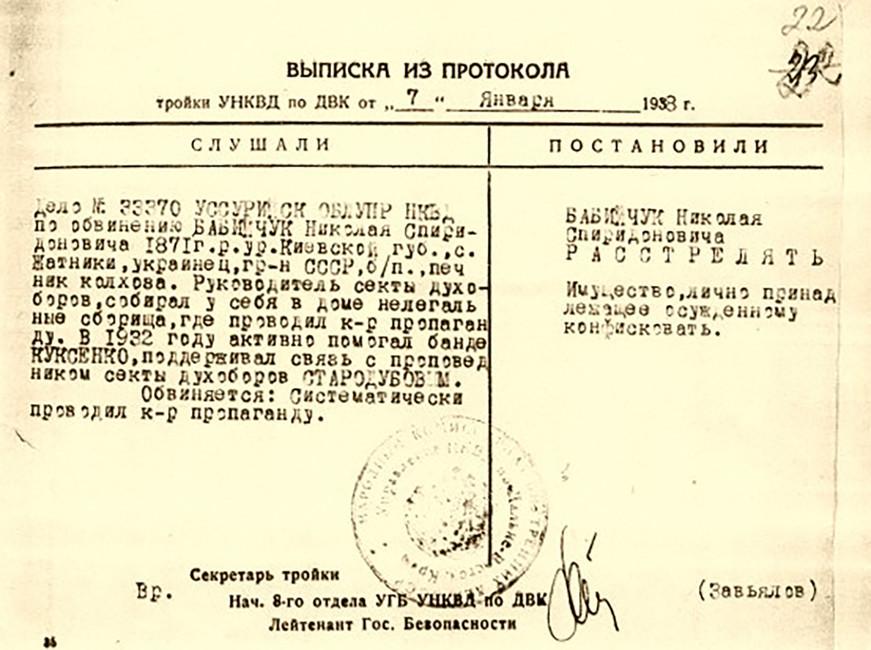 Типовая выписка изпротокола заседания Тройки НКВД сприговором.