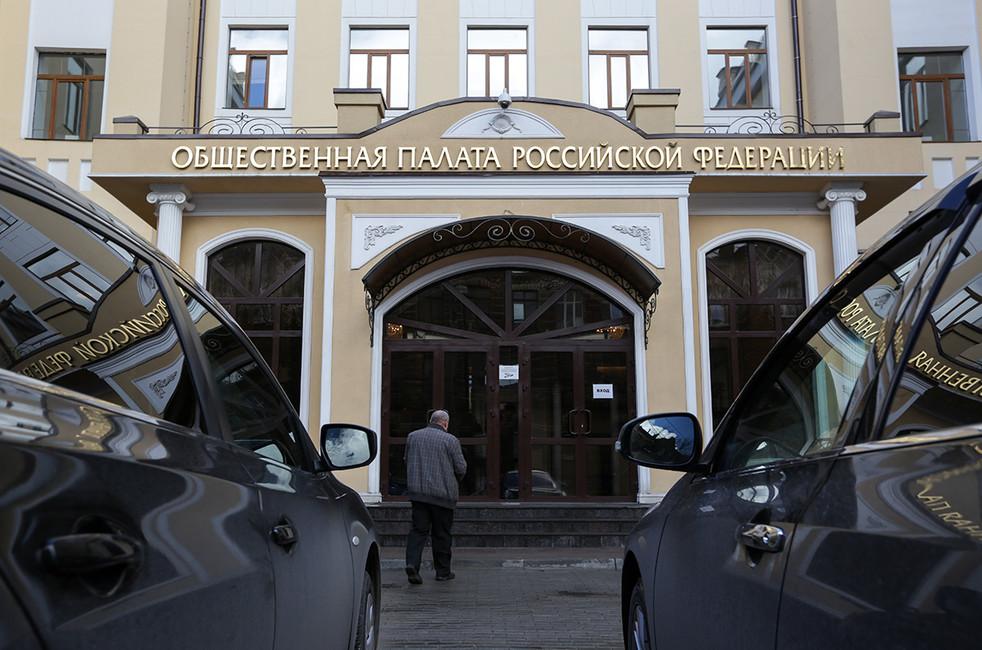 Вход вздание Общественной палаты РФ. Фото: Артем Геодакян/ ТАСС