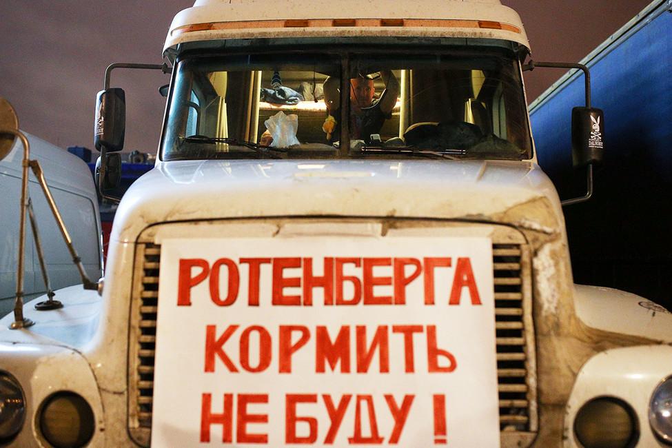 Всероссийская акция протеста водителей многотоннажных грузовиков против системы «Платон». Фото: Петр Кассин/ Коммерсантъ