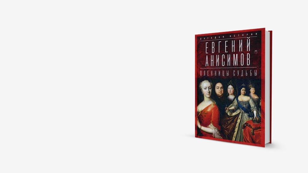 Екатерина Большая иЕкатерина Малая: книга оженщинах вэлите Российской империи