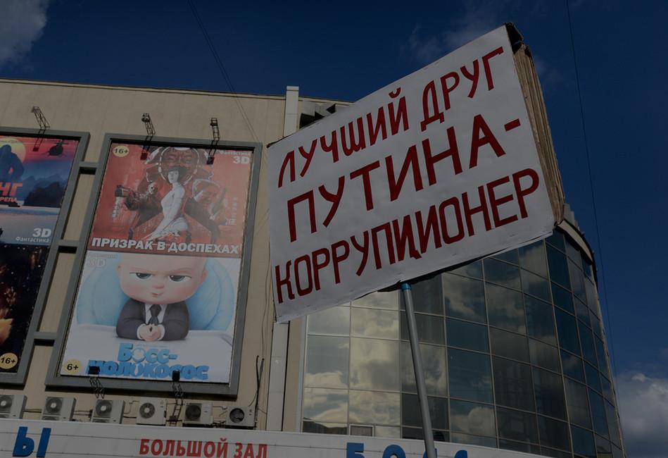Сергей Маркелов: «Нельзя строить деятельность наединичной критике президента»