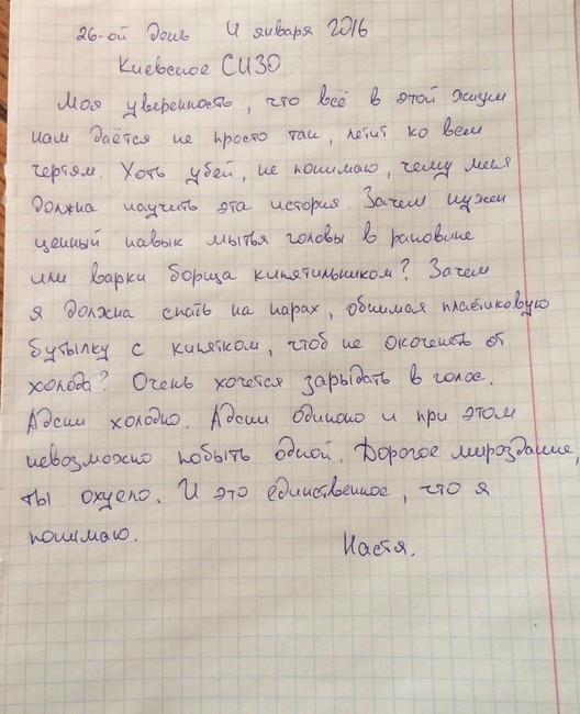 Письмо Анастасии Леоновой изСИЗО