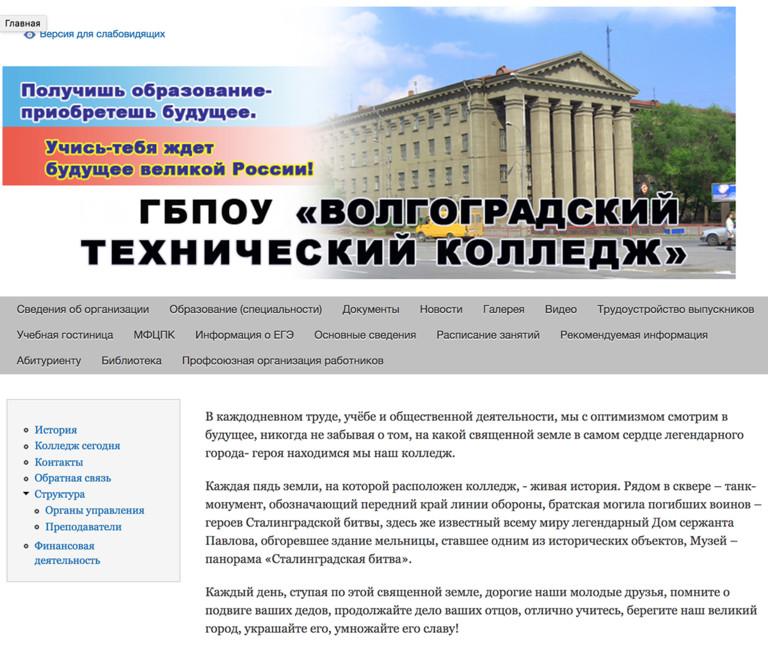 Скриншот страницы сайта Волгоградского технического колледжа